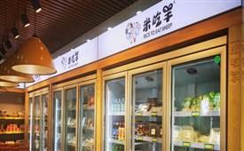 米吃羊火锅烧烤食材超市,品美味,享受健康生活