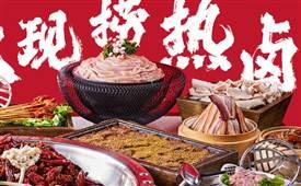 卤味火锅店吸引顾客的活动方案,活动这样搞更吸引人