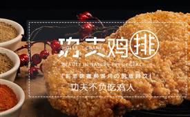 暴脾气功夫鸡排,传承台湾经典正宗鸡排