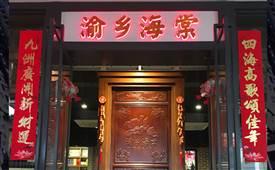 渝乡海棠火锅,一种味道与美学的碰撞和交流