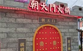 重庆火锅从何而来?藏在朝天门码头里的火锅故事