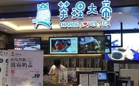 茶理大帝奶茶,有发展潜力的新中式茶饮品牌