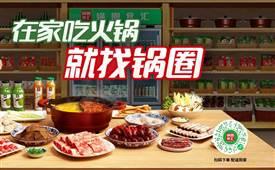 河南锅圈食汇公司简介