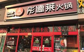 彤德莱火锅加盟怎么样,单店投资加盟要多少钱