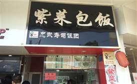 忠武紫菜包饭,一家做紫菜包饭的餐饮店