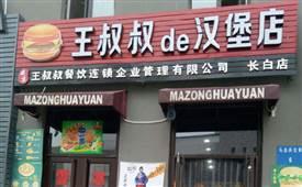 王叔叔的汉堡店,一个知名的汉堡加盟品牌