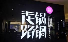走锅路锅三汁焖锅,中国高成长连锁品牌