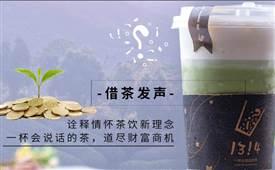 不做短期网红茶,1314奶茶在茶饮界掀起新风尚