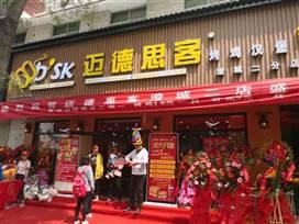 汉堡店加盟商:迈德思客是我梦想开始的地方