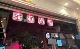 左庭右院鲜牛肉火锅好吃吗?