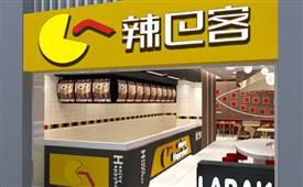 辣巴客,一家发展迅速,形象鲜明的休闲小吃品牌