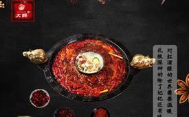渝大狮老火锅,重庆老火锅业界传奇,打开美食新世界