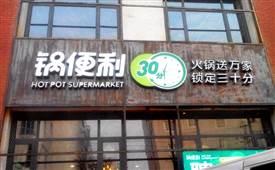 锅便利火锅食材超市,在家吃火锅真便利