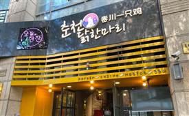春川一只鸡,超人气的韩国鸡料理