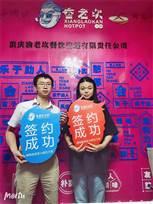 热烈祝贺重庆香老坎火锅成功签约西双版纳加盟店!