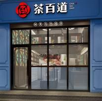 茶百道全国加盟连锁店地址分布