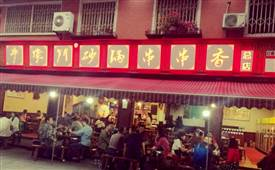 串掌门砂锅串串香总店在哪,加盟前景怎么样