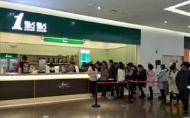1点点奶茶总部在哪,现在还开放加盟吗