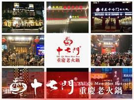 喜讯频传:祝贺番禺陈姐与十七门火锅签约成功