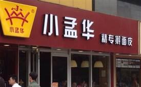 小孟华擀面皮,24年品牌历史