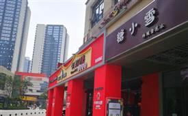 糖小雪,长沙一款主打韩国雪花冰的美食品牌