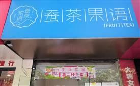 蚕茶果语,成都手工现做鲜果茶饮连锁品牌