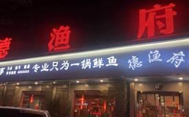冷锅鱼有哪些加盟店,为何广受食客喜爱
