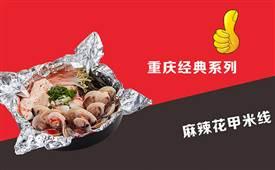 重庆花甲米线加盟有哪些