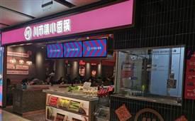 川市集小香锅,一款全国性的连锁香锅品牌