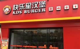 多年实战经验加持,快乐星汉堡带你轻松开店!