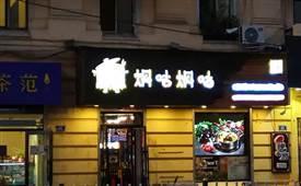 焖咕焖咕潮牌焖锅,营养米饭简餐