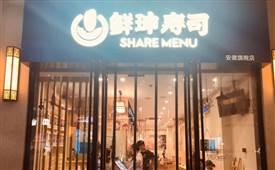 鲜珅寿司,一家专做熟料寿司的餐饮品牌