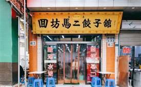 马二酸汤水饺,酸汤水饺里的代表品牌