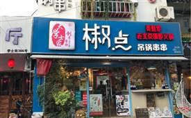 大学士吊锅串串,江苏的名小吃