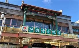 护国寺小吃,北京地方小吃的代表之一