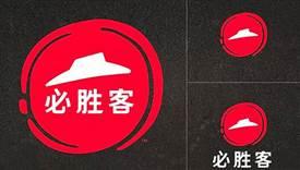 必胜客中国换了新Logo 经典的红色屋顶消失了