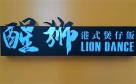 醒狮煲仔饭,一个专注于正宗港式煲仔饭的餐饮品牌