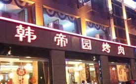 韩帝园烤肉,韩式烤肉专门店