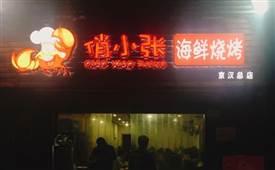 俏小张海鲜烧烤,一家执着于海鲜的烧烤品牌