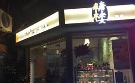 糖楼甜品,源自美食天堂香港