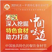 2021第7届欧亚中国特色餐饮食材节6月4日召开