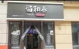 蜀和秦砂锅米线,中式特色餐饮知名品牌