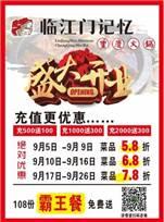 【开业喜讯】惊!!!临江门记忆火锅即将成为中江县美食新地标!
