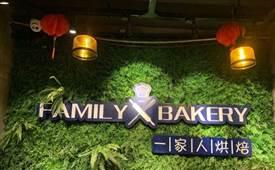 一家人,一个西式蛋糕品牌