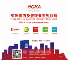 亚洲酒店及餐饮业系列联展HCSA 2021启动招商6月28日召开