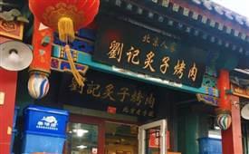 刘记炙子烤肉,市场口碑极好的烧烤店
