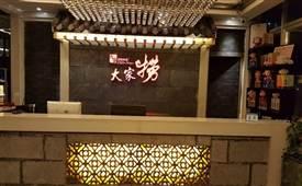 重庆大家捞火锅,港澳火锅,定制肥牛羊,空运海鲜,日式料理
