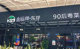 小运河东岸,90后粤菜研发工作室