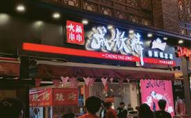 成妖精火锅串串,营业到凌晨五点的串串店