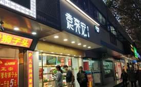 袁亮宏饺子云吞,一家老字号的饺子云吞品牌